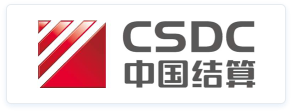 CSDC中国结算