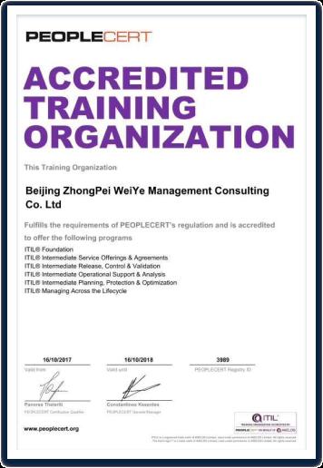 国际PEOPLECERT组织ITIL Foundation国际及ITIL Expert国际认证培训与咨询机构
