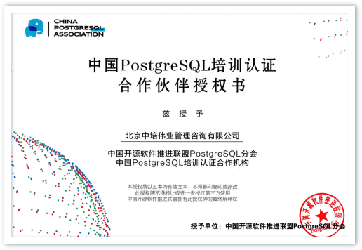 开源软件PostgreSQL认证课程授权