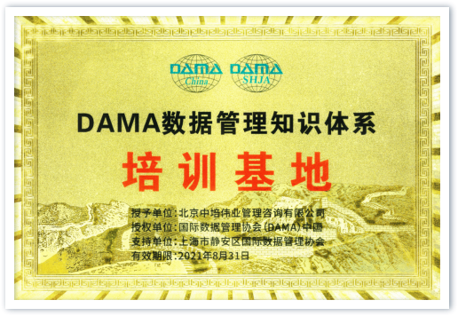 DAMA数据管理知识体系CDMP培训授权