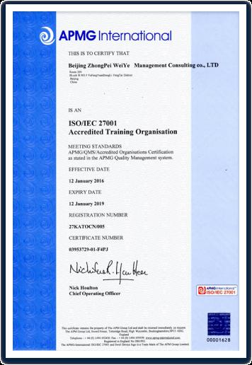 国际APMG组织ISO27001认证培训授权
