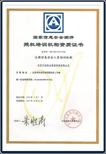 中国信息安全测评中心CISP-PTE认证课程授权