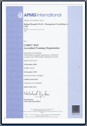 COBIT 2019认证培训授权