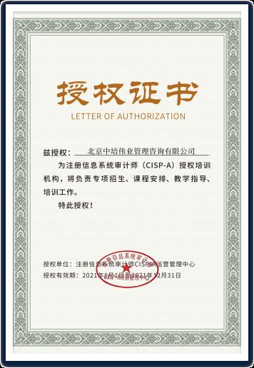 中国信息安全测评中心CISP-A认证培训授权