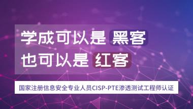 国际注册信息安全专业人员CISP-PTE渗透测试工程师认证