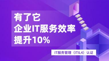 IT服务管理ITIL4国际认证