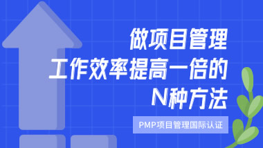 PMP项目管理国际认证