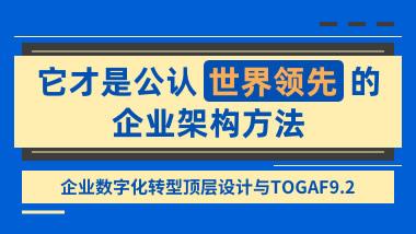 企业数字化转型顶层设计与TOGAF9.2鉴定级认证