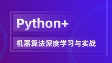 Python+机器学习与深度学习技术实战