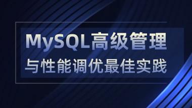 MySQL高级管理与性能调优最佳实践