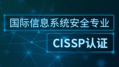 国际信息系统安全专业CISSP认证