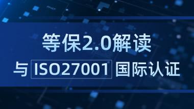 等保2.0解读与ISO27001国际认证