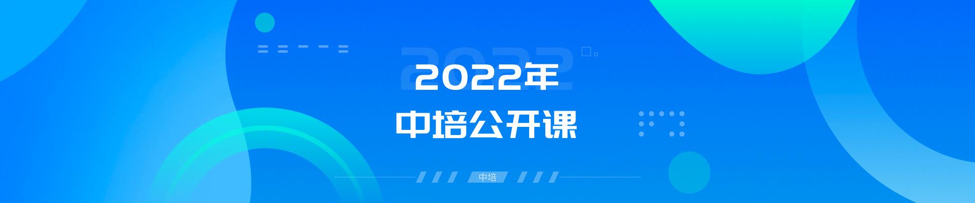 2020年中培教育公开课课程表