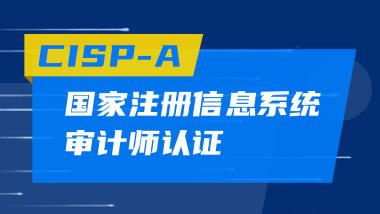 国家注册信息系统审计师CISP-A认证
