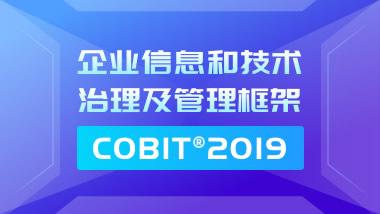 企业信息和技术治理及管理框架COBIT2019认证