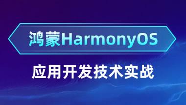 鸿蒙HarmonyOS应用开发技术实战