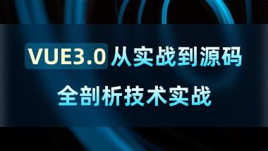 VUE3.0从实战到源码全剖析技术实战